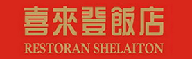 Shelaiton Restaurant 喜来登饭店